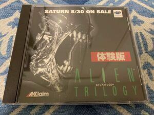 SS体験版ソフト エイリアントリロジー ALIAN TRILOGY 体験版 非売品 送料込み セガサターン SEGA Saturn