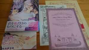 BL★深井結己セット 漫画・特典・全サ小冊子 情熱のイングリッシュローズ(初回限定版)