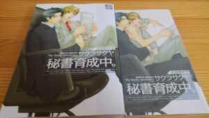 BL★サクラサクヤセット♪ 漫画・小冊子 秘書育成中。(初回限定版)