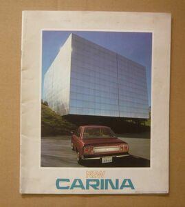 ★【CARINA】トヨタ TA41/TA46/RA40/RA45 カリーナ カタログ 昭和53年4月 送料無料