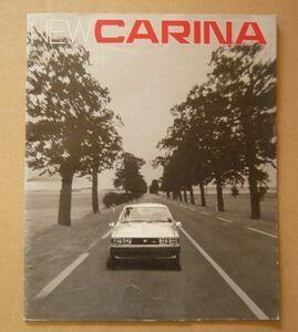 ★【CARINA】トヨタ TA41/TA45/TA46/TA47 カリーナ カタログ 昭和55年3月 送料無料