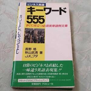 ビジネス英語キーワード555