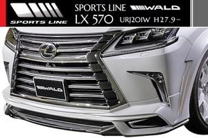 【M's】レクサス LX570 URJ201W(H27.9-)WALD SPORTS LINE フロントスポイラー//ABS LEXUS LX ヴァルド バルド スポーツライン エアロ
