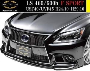 【M's】LEXUS LS460 LS600h F-SPORT(H24.10-H29.10)WALD Executive Line フロントスポイラー//FRP製 ヴァルド バルド レクサス LS 40系