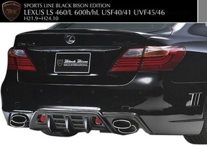 【M's】LEXUS LS 40系 LS460/L LS600h/L 中期用(H21.9-H24.10)WALD Black Bison リヤバンパースポイラー//FRP製 ヴァルド バルド