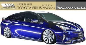 【M's】トヨタ プリウス 50系 ZVW50/55(H27.12-)WALD SPORTS LINE エアロ7点キット//PRIUS ヴァルド バルド フルエアロ 50プリウス