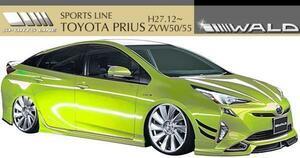 【M's】トヨタ PRIUS 50系 ZVW50/55(H27.12-)WALD SPORTS LINE エアロ4点キット//プリウス ヴァルド バルド フルエアロ 50プリウス