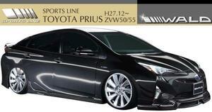 【M's】トヨタ PRIUS 50系 ZVW50/55(H27.12-)WALD SPORTS LINE エアロ3点キット//プリウス ヴァルド バルド フルエアロ 50プリウス