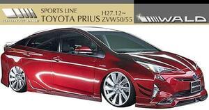 【M's】トヨタ プリウス 50系 ZVW50/55(H27.12-)WALD SPORTS LINE エアロ4点キット//PRIUS ヴァルド バルド フルエアロ 50プリウス