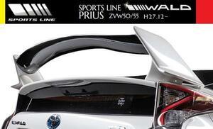 【M's】トヨタ PRIUS プリウス 50系 ZVW50/55(H27.12-)WALD SPORTS LINE 3Dエアロウイング/FRP ヴァルド バルド スポーツライン エアロ