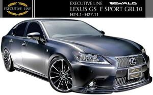【M's】LEXUS GS250/350 Fスポーツ GRL10(H24.1-H27.11)WALD EXECUTIVE LINE エアロ 3点KIT//レクサス GS F-SPORT ヴァルド バルド