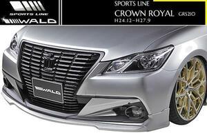 【M's】TOYOTA CROWN ROYAL GRS210(H24.12-H27.9)WALD SPORTS LINE フロントスポイラー(ネット付)/正規品 FRP ヴァルド クラウン210