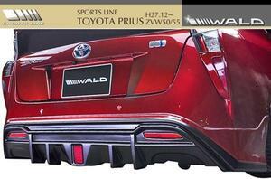 【M's】トヨタ PRIUS 50系 ZVW50/55(H27.12-)WALD SPORTS LINE リアスカート//ABS ヴァルド バルド エアロ 50プリウス プリウス50