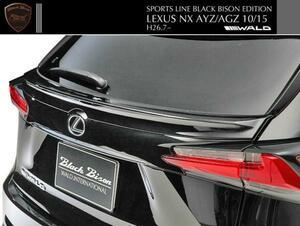 【M's】レクサス LEXUS NX (H26.7-)WALD BLACK BISON リアゲートスポイラー//AYZ AGZ FRP ヴァルド バルド ブラックバイソン エアロ