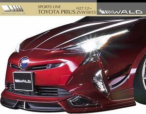 【M's】トヨタ プリウス 50系 ZVW50/55(H27.12-)WALD SPORTS LINE フロントハーフスポイラー/PRIUS ヴァルド バルド エアロ 50プリウス