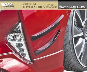 【M's】トヨタ プリウス 50系 ZVW50/55(H27.12-)WALD SPORTS LINE フロント カナード/PRIUS ABS ヴァルド バルド スポーツライン エアロ