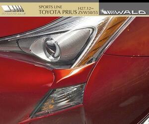 【M's】トヨタ 50系 プリウス ZVW50/55(H27.12-)WALD SPORTS LINE ヘッドライトカバー/PRIUS ABS ヴァルド バルド スポーツライン エアロ