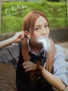 板野ともみ AKB48 ともちん 写真 山本彩、大島優子も出品しております。