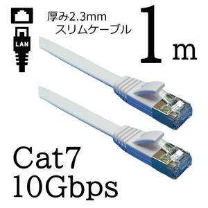スリムフラット LANケーブル 1m Cat7 高速転送10Gbps RJ45コネクタ ツメ折れ防止 ノイズ対策シールドケーブル 7SM01□
