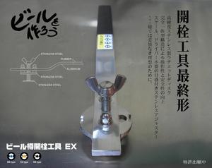 ビール樽開栓工具EX 炭酸水やサワーの製造に2