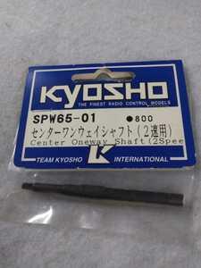 【 RCパーツ 】KYOSHO 京商 SPW65-01 センターワンウェイシャフト (2速用)