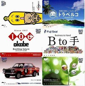 ★送料無料★ クオカード 企業名入り QUOカード 3000円 1枚 複数枚有 新品 未使用 非売品