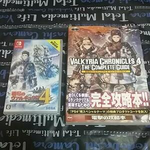 新品 戦場のヴァルキュリア4 完全攻略本付き