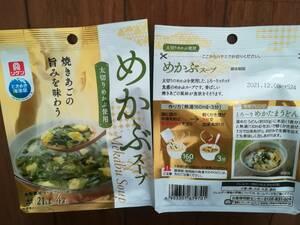 送料込即決 リケン めかぶスープ 8食 焼きあご風味 太切りメカブ 海藻 低カロリー 食物繊維 ランチ 時短調理