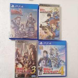 PS4 戦場のヴァルキュリア 4作品 セット