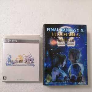 PS3 ファイナルファンタジー10 HDリマスター ファイナルファンタジーX 攻略本セット