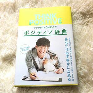 【 メンタリストDaiGoのポジティブ辞典 THINK POSITIVE/DaiGo 】