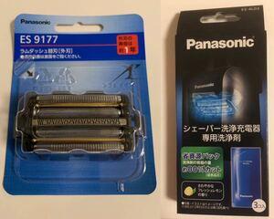 ES9177 + ES-4L03 セットパナソニック ラムダッシュ替刃[外刃] ES-9177 5枚刃替刃 + 洗浄液 新品 Panasonic 送料無料 匿名配送
