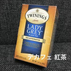 トワイニング★デカフェ★レディグレイ★紅茶
