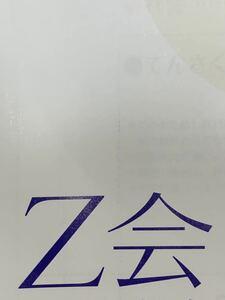 z会 kai 通信教育 お友達 紹介 コード 図書カード 500円分 入会 特典 学習 幼児 児童 小学講座 中学 高校 教材 ドリル ワーク 勉強 英語2