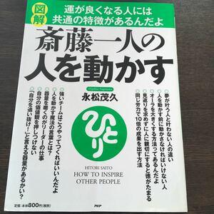 図解斎藤一人の人を動かす /PHP研究所/永松茂久
