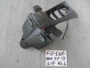 FZ-1 フェザー 純正リアフェンダー №6 M