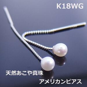 【メール便送料無料】K18WG天然あこや真珠アメリカンピアス0133