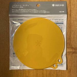 スノーピーク snowpeak マグカバーLベージュ FES-106 雪峰祭 限定品 新品未使用品 送料無料