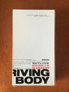 ★希少★「スカイライン スポーツ 4ドア DRIVING BODY (VHS)」※送料無料