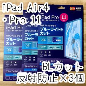 3個☆エレコム iPad Pro 11インチ・iPad Air 4 2020年モデル ブルーライトカット 液晶保護フィルム アンチグレア 指紋・反射防止 879 匿名