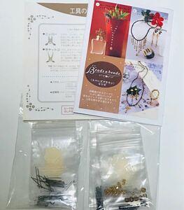 ビーズ&ビーズ/トパーズブラウンレシピ/千趣会/スワロフスキー/チェコビーズ