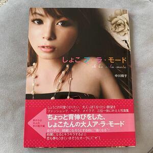 サイン入り しょこア・ラ・モード : 中川翔子写真集