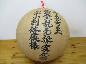 10 . number sphere flower fire sphere ornament objet d'art decoration