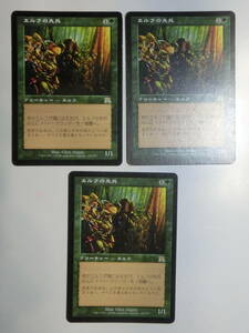 【MTG】エルフの先兵 日本語3枚セット オンスロート ONS レア