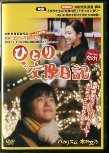 a9763 R中古DVD「ひとり交換日記」バカリズム/木村文乃 レンタル落ち