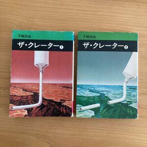 初版◎ ザ・クレーター 手塚治虫 全巻 2冊