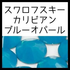 【セール】カリビアンブルーオパール正規スワロフスキー