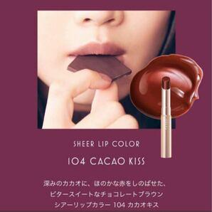 オペラ 104 カカオキス 限定色