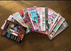 韓流雑誌いろいろ16冊 ペ ヨンジュン他