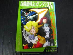 新機動戦記ガンダムW G-UNIT ウイングジーユニット 3巻 (最終巻) ときた洸一 2005.11.22初版 3b